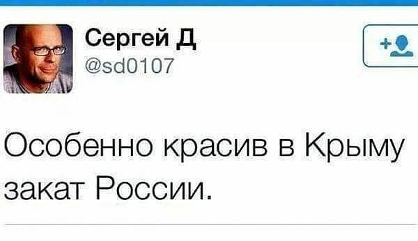 Единственный рост в Крыму - это рост коррупции, - депутат Госдумы о ситуации на оккупированном РФ полуострове - Цензор.НЕТ 1369