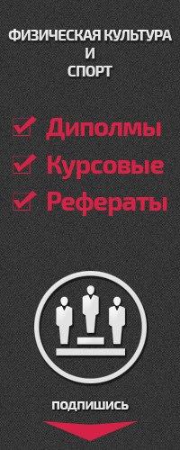 Курсовые работы по физической культуре и спорту ВКонтакте Курсовые работы по физической культуре и спорту