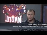 Время читать! Чемпион мира по смешанным боевым искусствам ММА Александр Шлеменко
