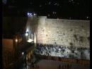 Стена Плача в Иерусалиме. Израиль