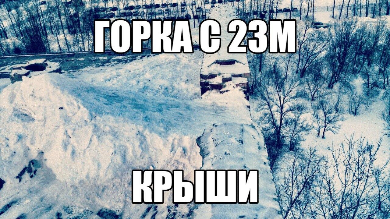 Афиша Хабаровск 06/12 Роупждампинг горка с 23м крыши!