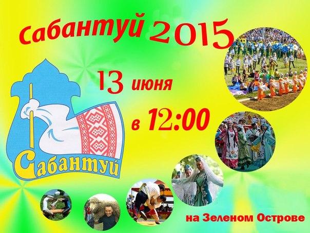 Поздравления на сабантуй на татарском языке 82