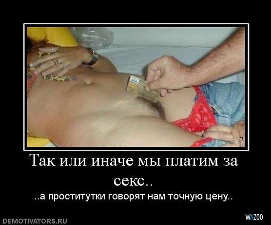 проститутки без смс
