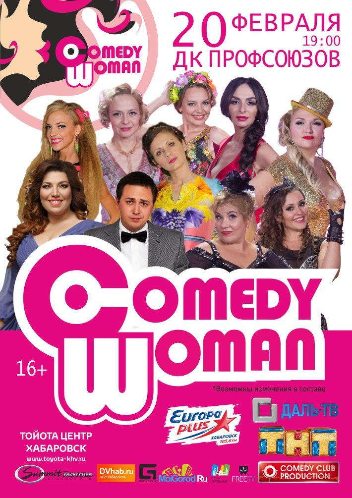 Афиша Хабаровск Концерт Comedy Woman в Хабаровске