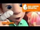 Фиксики Все серии подряд сборник 6 Познавательные мультики для детей