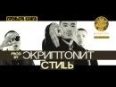Скриптонит - Стиль