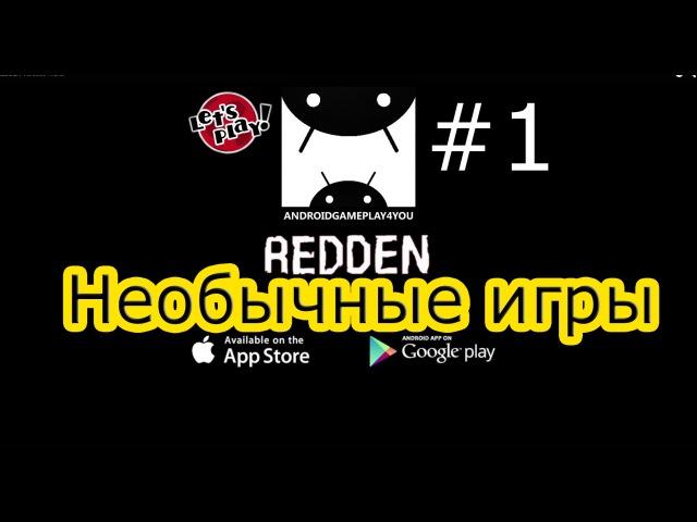 Redden (Необычные игры) 1 [ANDROID]