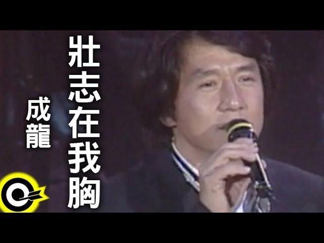 成龍 Jackie Chan【壯志在我胸 A vigorous aspiration in my mind】台視「江湖再見」主題曲 Official Music Video
