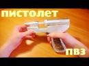 как сделать пистолет своими руками