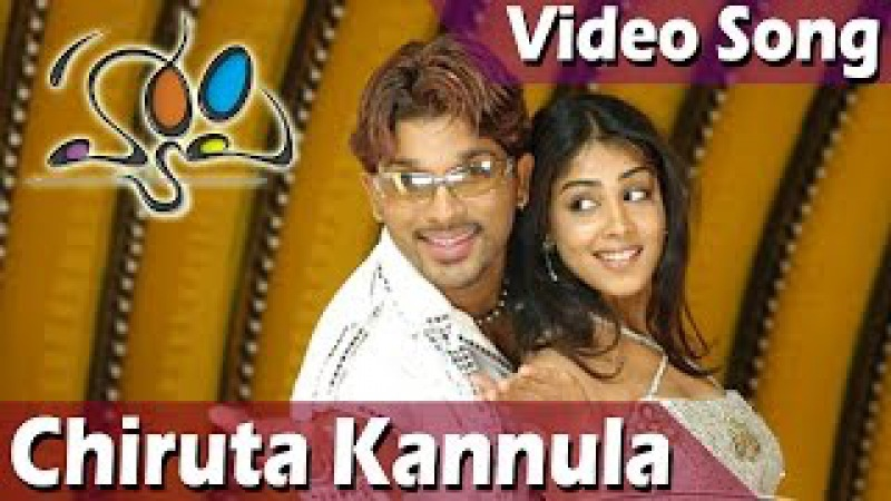 Chiruta Kannula Video Song Happy Movie Allu Arjun Genelia