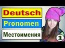 1. Немецкий: Местоимения (Pronomen) ( Ирина ШИ )