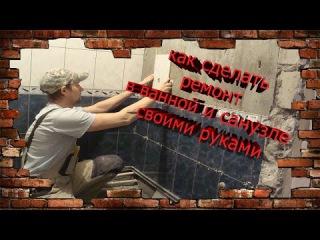 Как правильно сделать ремонт в ванной своими руками Часть 2