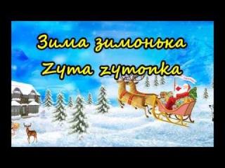 Зима зимонька - Zyma zymonka (Winter) - Ukrainian children song
