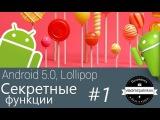 Скрытые функции Android 5 ТОП-10