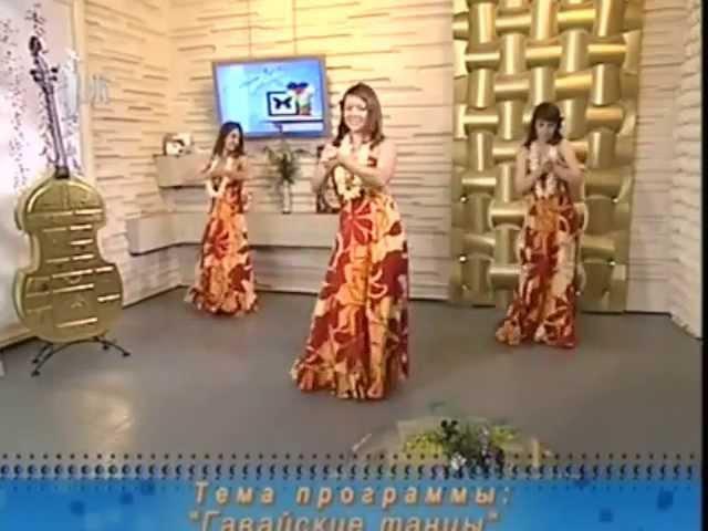 Гавайские танцы Хула Мастер класс в прямом эфире передачи С добрым утром Любимая