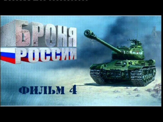 Броня России. Танки Т-34, Т-34-85, КВ и ИС -- «Иосиф Сталин»