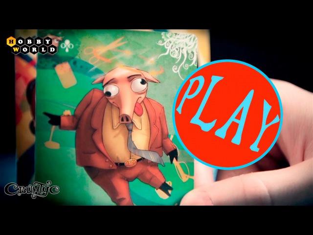 Настольная игра «Свинтус» — обзор