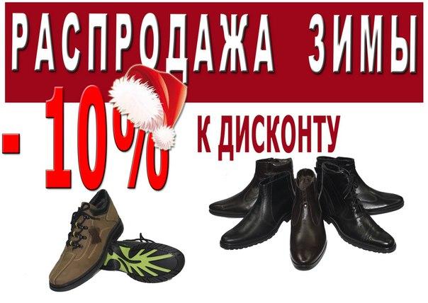 ООО «Саян-Обувь» – Россия – vcom biz