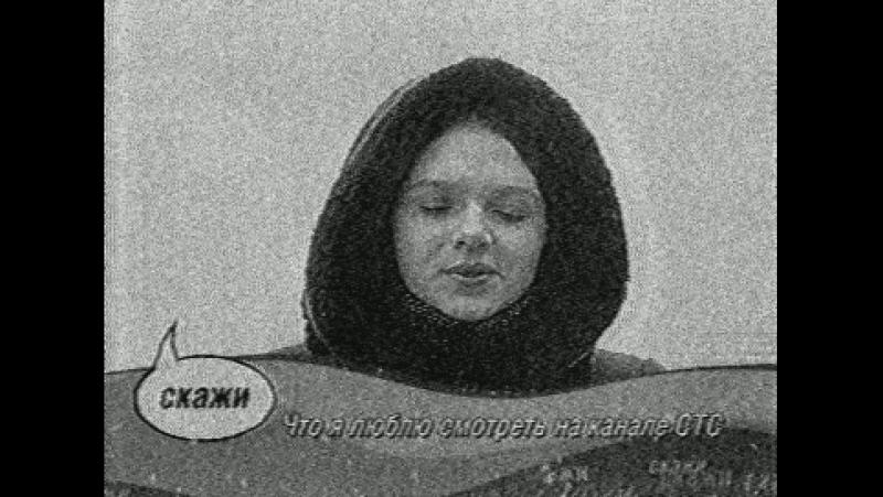 Staroetv.su / Скажи (СТС, 2006)