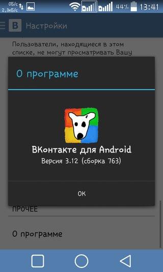 скачать в кантакте на андроид 2.3.5