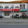 Магазин  Мотодрайв  Горно-Алтайск