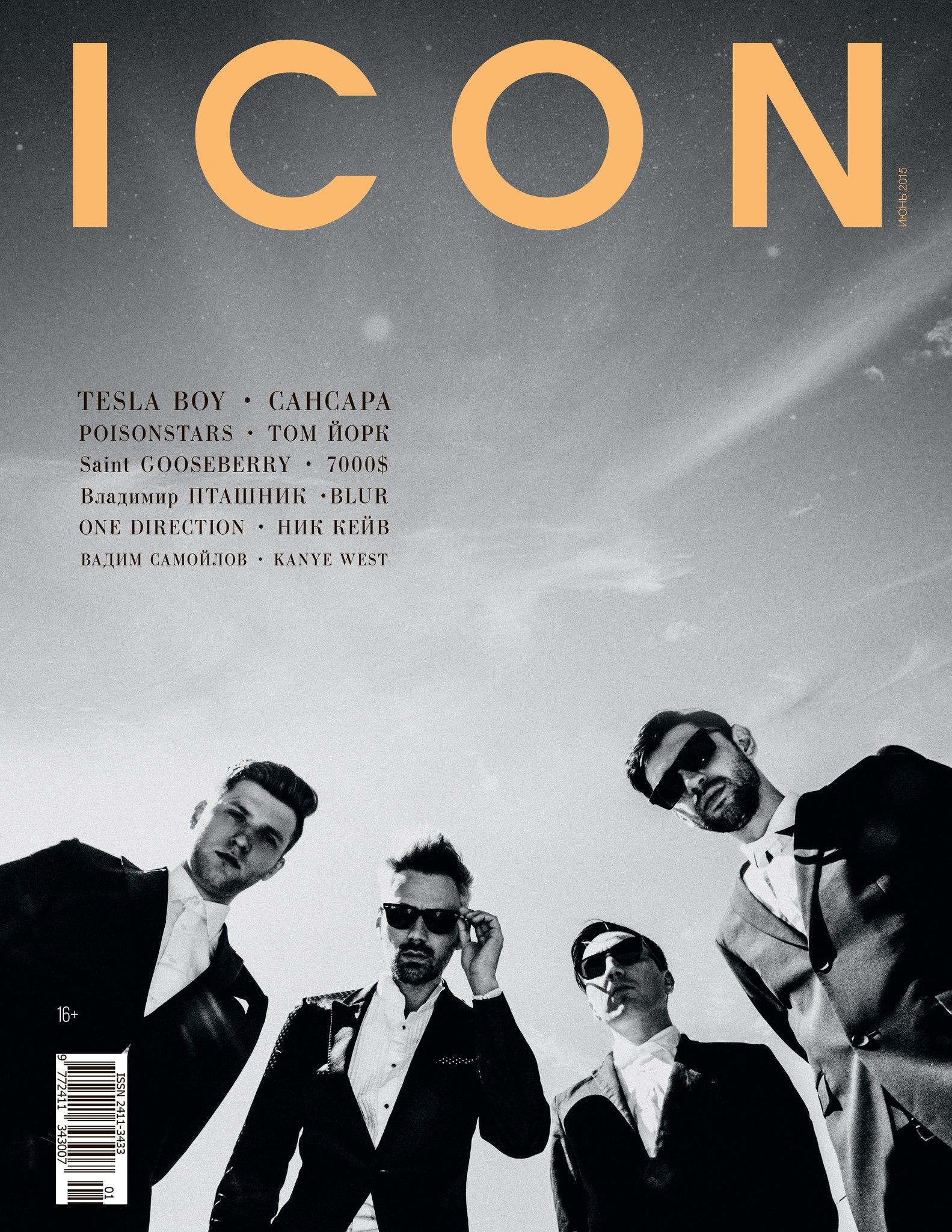 Журнал ICON