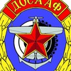Автошкола Советская РОС ДОСААФ