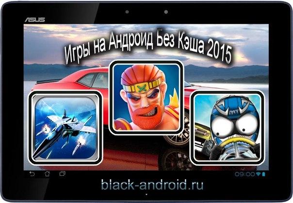 Игры на андроид приключения бесплатно без кэша приключение