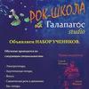 РОК -ШКОЛА на ГАЛАПАГОС studio (drum/ gtr/ vox)