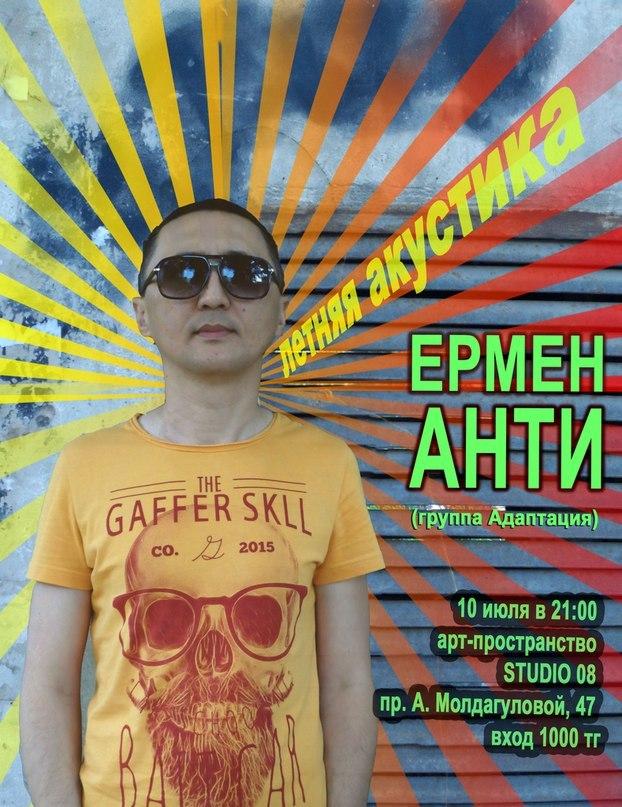 10 июля концерт: Ермен Анти (гр. Адаптация)