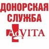 Донорская служба благотворительного фонда AdVITA