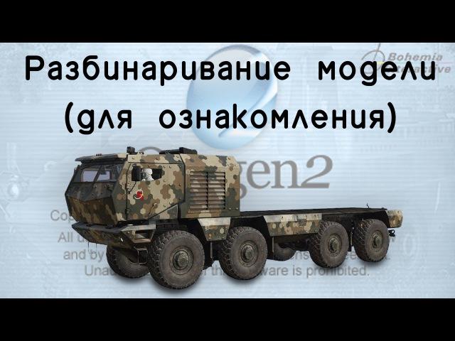BI TOOLS | Oxygen 2 | Урок 1: Разбинаривание моделей ArmA 3 (ЧИТАЙ ОПИСАНИЕ)