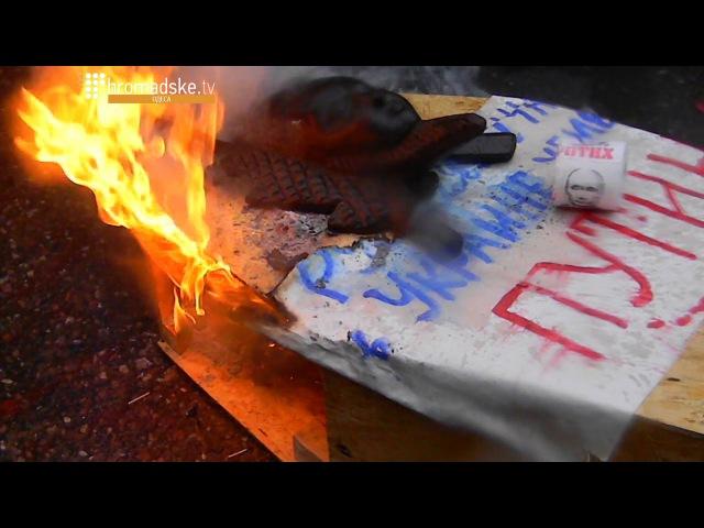 В Одессе Путину устроили похороны и сожгли его гроб