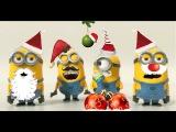 Миньоны поздравляю с Рождеством