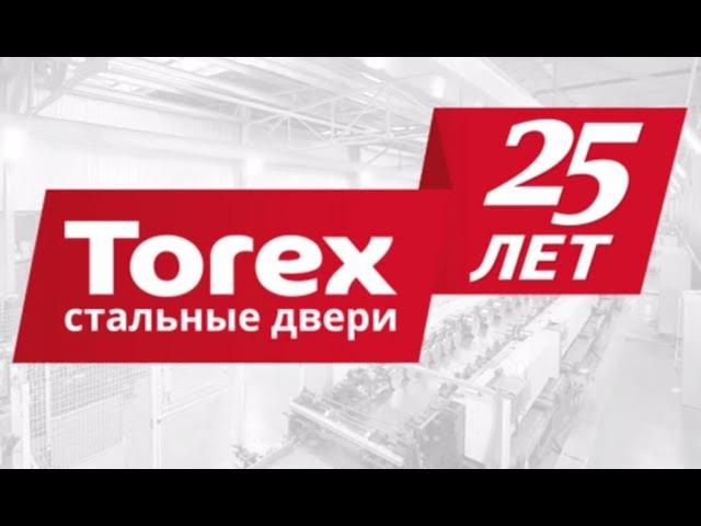 Завод стальных дверей Torex