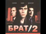 Брат 2(OST) Чичерина - ТуЛуЛа