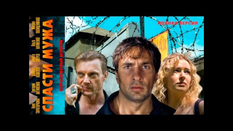 Спасти мужа 4 серии фильм мелодрама детектив сериал смотреть онлайн 2011 Spasti muzha