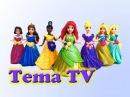 7 Диснеевских принцесс платья, одевалки принцесс 7 Disney Princess MagiClip Collection