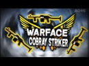 Warface: Обзор Cobray Striker (60 FPS)