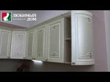 Модульная серия мебели для кухни Ассоль
