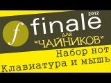 Finale 2012 для чайников - Набор нот (Клавиатура и мышь)