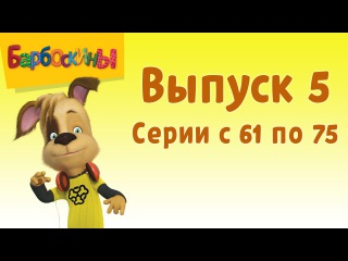 Барбоскины Выпуск 5 - Ученик чародея (мультфильм для детей) все серии подряд