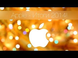 Apple - Итоги 2014 + топ 10 лучших игр за год!