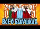«Всё о бабушках» - Уральские пельмени