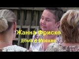 Жанна Фриске в Москве дома с родственниками и дает интервью