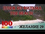 Фильм Пляж - побывать на пляже из фильма The Beach - желание 29