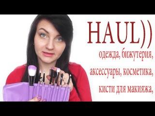 HAUL! СУПЕР БЮДЖЕТНЫЕ ПОКУПКИ Одежда, бижутерия, аксессуары, косметика, кисти для макияжа,