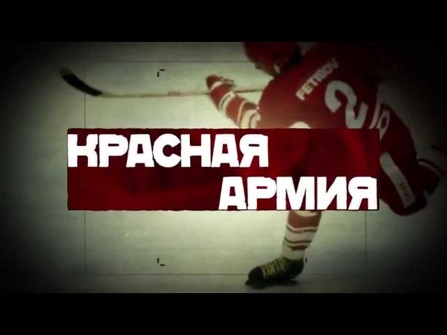Уникальный американский фильм о величии советского хоккея