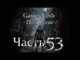 Прохождение игры Bloodborne часть 53 - Много мата ч. 2 (+18)
