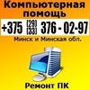 Ремонт компьютеров и ноутбуков в Минске | Минск